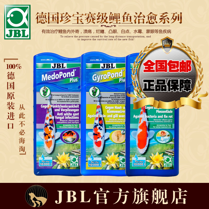 Germany imported jbl tournament grade ulcerate white spots lanrou fungal parasite killer carp koi net syrup available