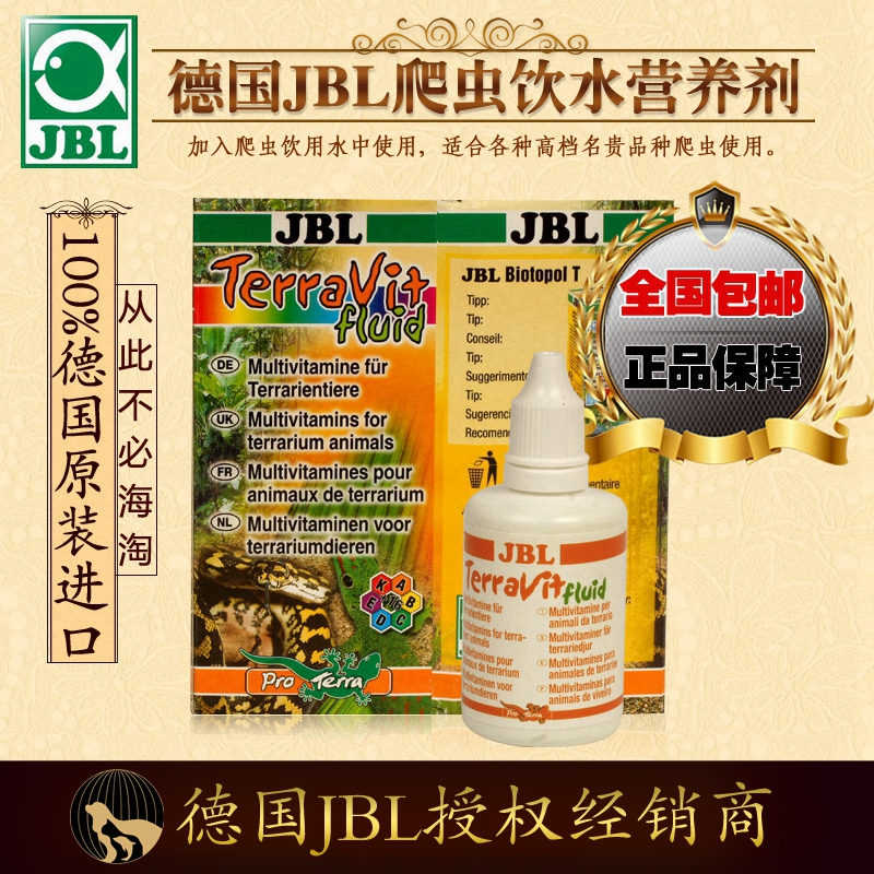 Germany imported treasures jbl terrapins reptile water nutrition fueling pharmaceutical agent resistantæ³½é¾nutrient solution