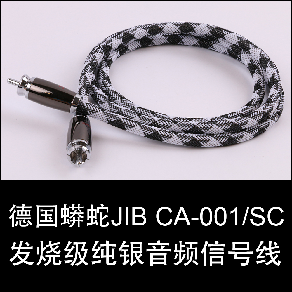 Germany jib boa CA-001/sc 5,00 audio line fever modified car stereo dedicated signal line