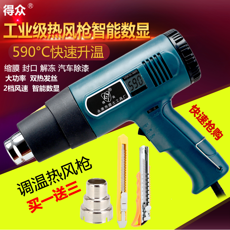 Get all the high temperature bake gun roasted gun significant number of hot air gun auto foil shrink film industry hairdryer plastic gun