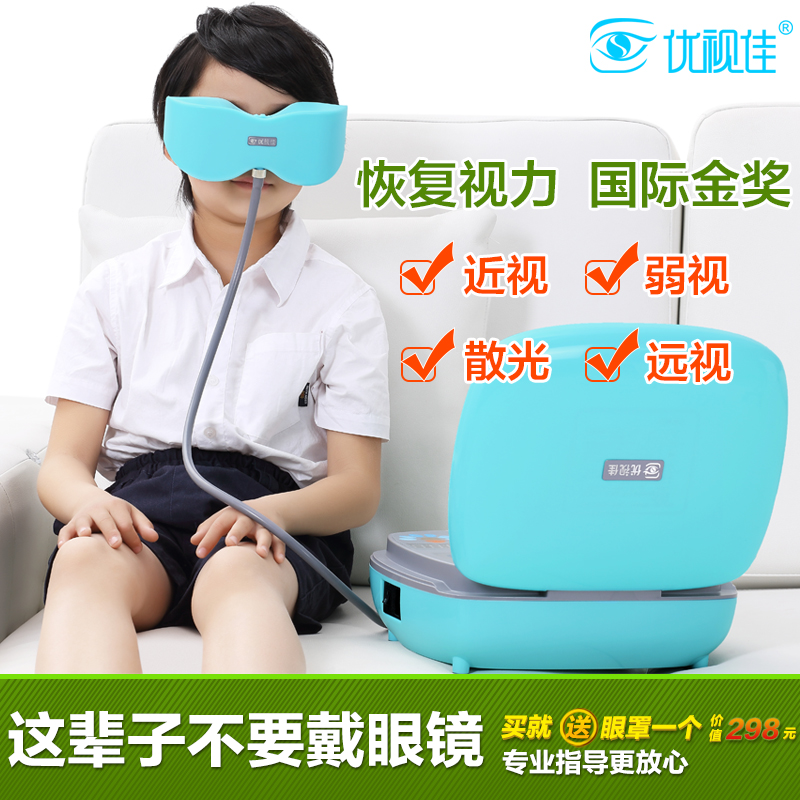 Gifted as good eyesight correction of myopia amblyopia training instrument eye massager eye protection device eye massager eye instrument