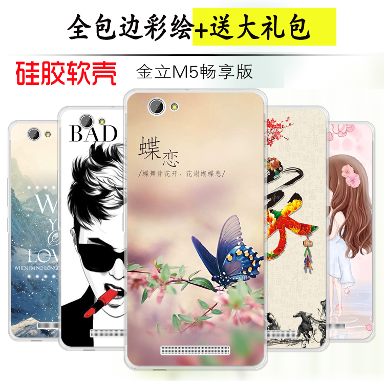 Gionee GN5002 enjoying edition mobile phone shell mobile phone sets m5 m5 enjoying edition protective shell drop resistance silicone soft shell Female