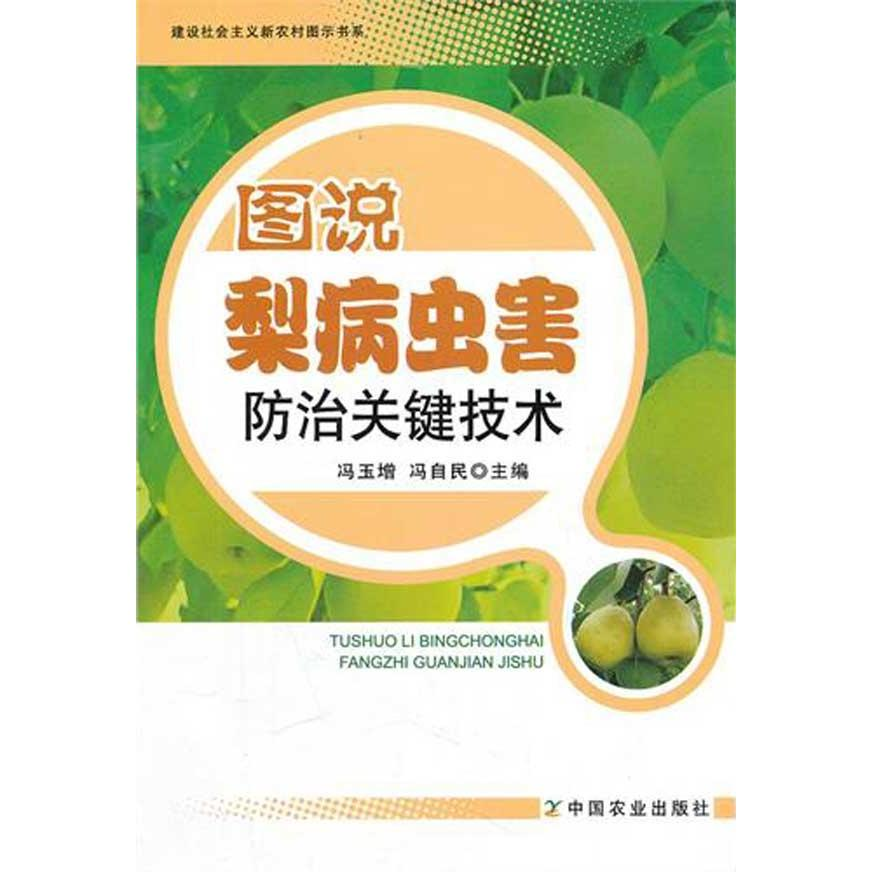 Gived pear pest control key technologies (building a new socialist countryside illustrated book series) by feng yu technology Gived pear pest control key technologies (building a new socialist countryside illustrated book series)