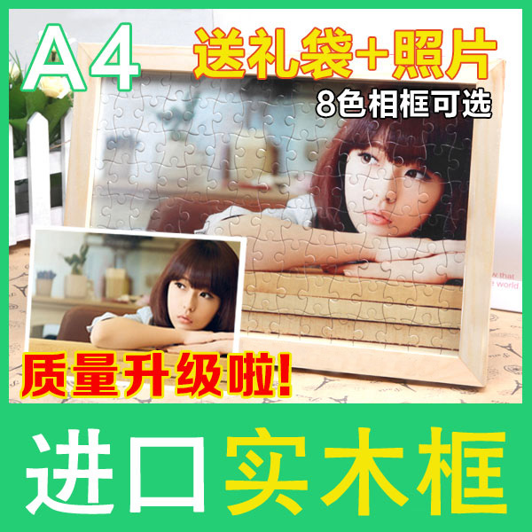 Given the production of photo jigsaw puzzle diy homemade photo album frame to send personalized custom birthday gift ideas couples