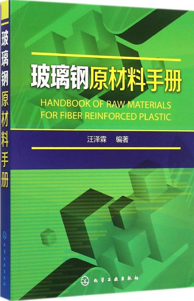 Glass steel raw materials handbook selling books genuine chemical