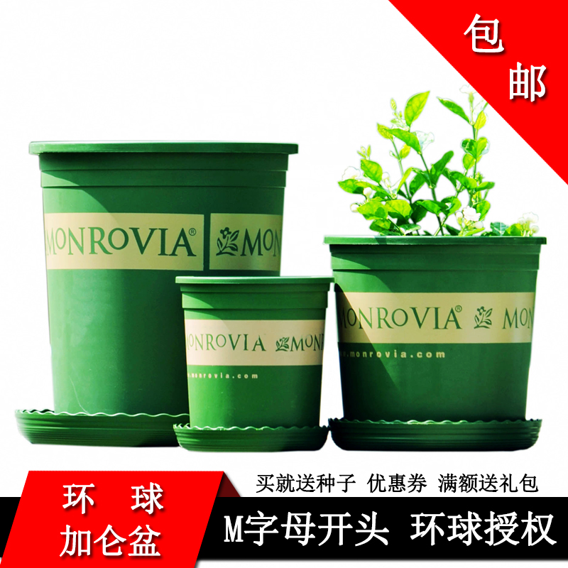 Global gallon pots pots pots resin plastic pots large circular flower pots and more meat tray vegetables basin shipping