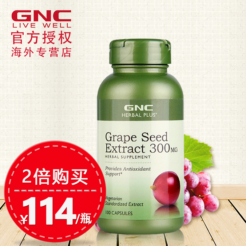 Gnc/gnc grape seed extract 300 mg 100 tablets of 2 times the purchase whitening beauty