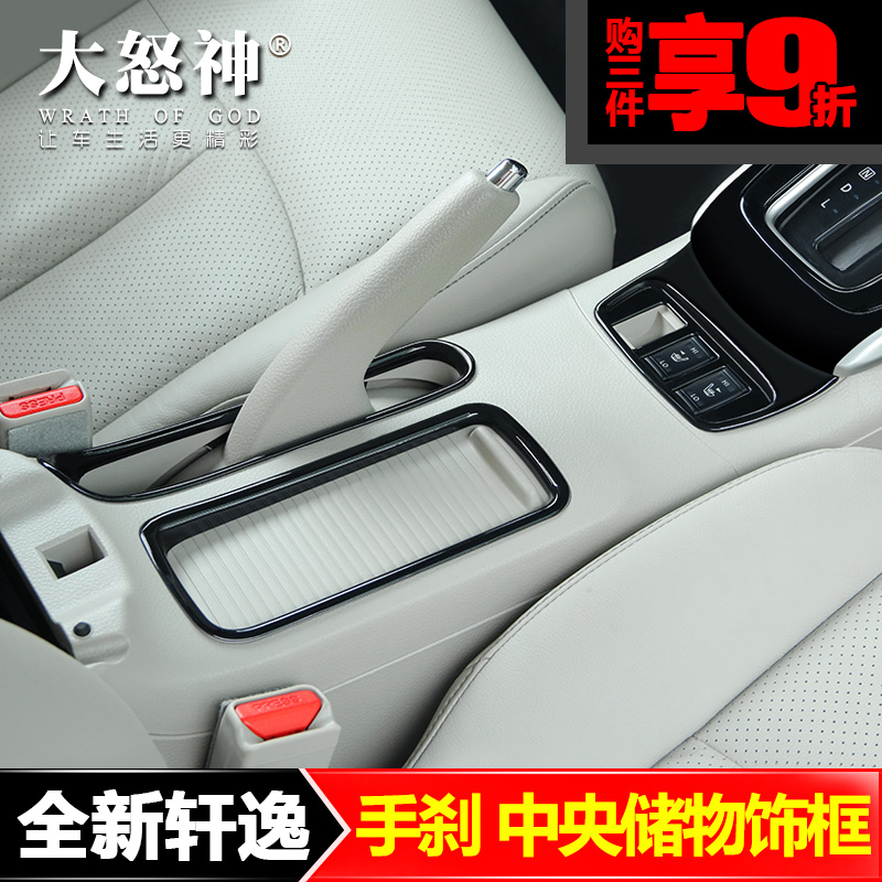 God was furious decorative frame strip dedicated 2016 new models sylphy nissan interior refit car stickers accessories