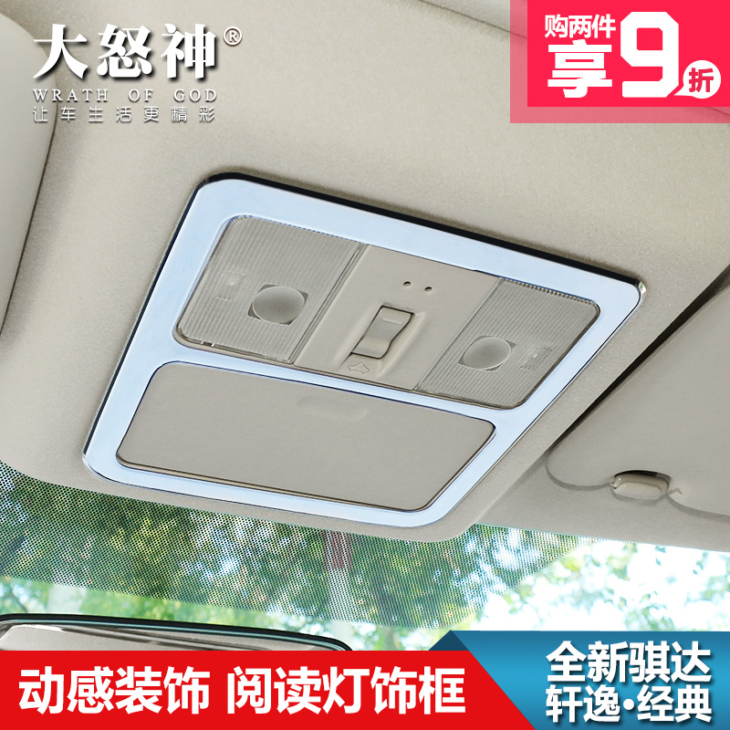 God was furious reading lights decorative frame dedicated 2016 models 09-12 old sylphy classic new tiida modified lampshade