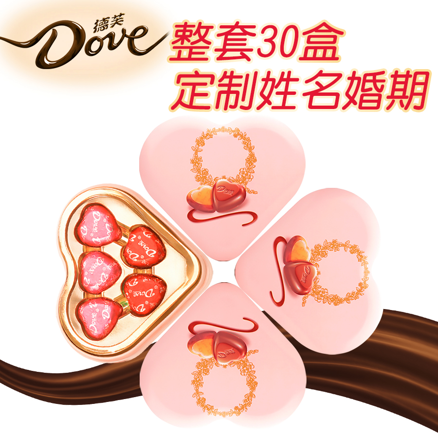 Goddess custom models dove chocolate wedding candy 53g * 30 wedding candy gift boxes wholesale gift