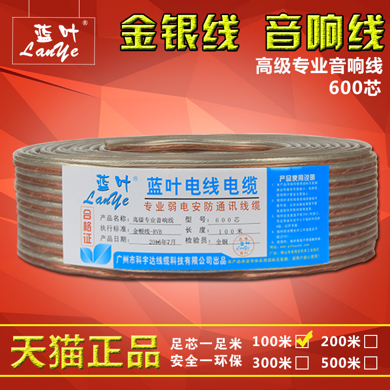 Gold and silver speaker wire audio cable speaker wire copper gb 600 core audio cable home improvement projects around the line
