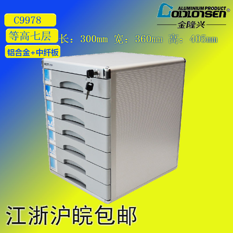 Gold longxing c9978 seven layer lockable file cabinet cabinet a4 desktop file cabinet file cabinet finishing cabinet