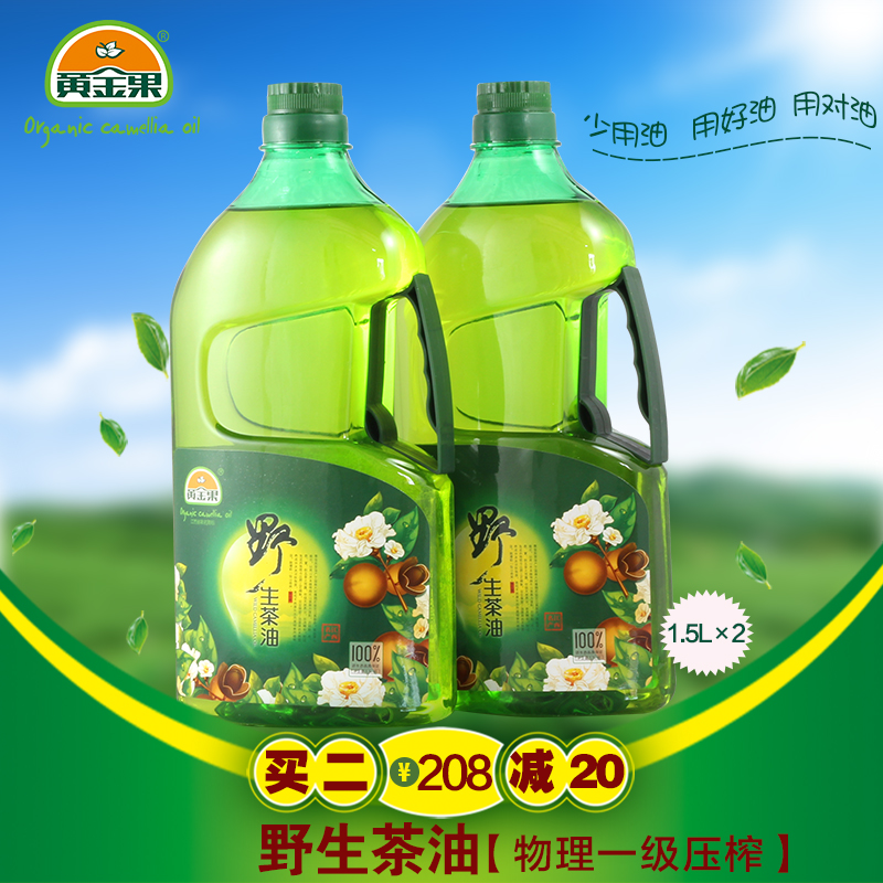 Golden fruit of wild camellia 1.5lx2 gift tea seed oil edible oil physical press green food