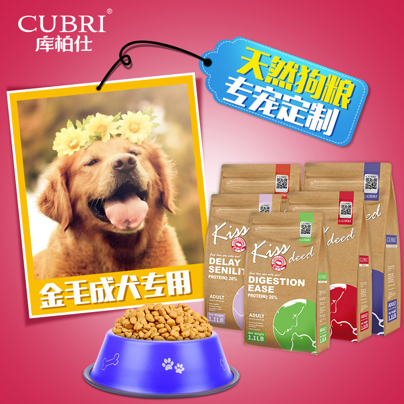 Golden retriever dog recommend custom suit cubri cooper shi natural adult dog food 10kg healthy bone joint protection