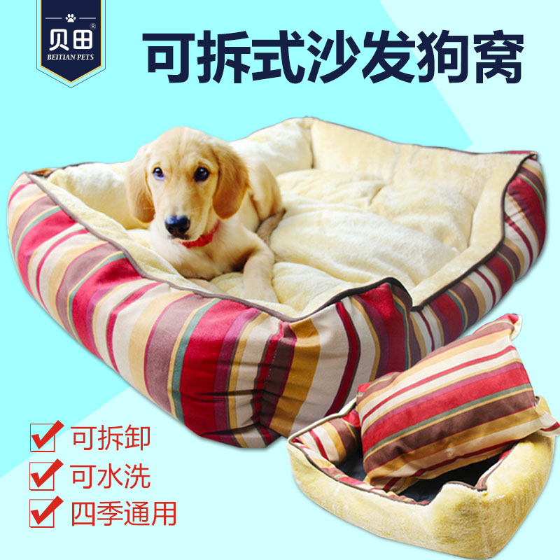 Golden retriever samoyed dog large dog kennel washable teddy bichon fall and winter striped pet dog kennel dog bed with goods