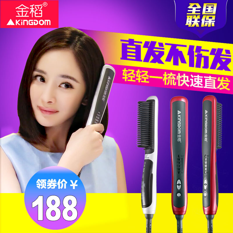 Golden rice straight hair does not hurt the hair straight dual roll straight hair comb ceramic hair curlers electric splint straight hair artifact