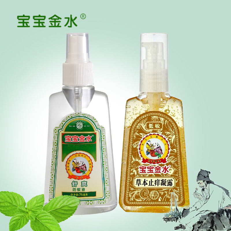 Goldwater baby baby baby mosquito repellent mosquito water condensation itching mosquito repellent liquid 75 ml + 65g authentic free shipping