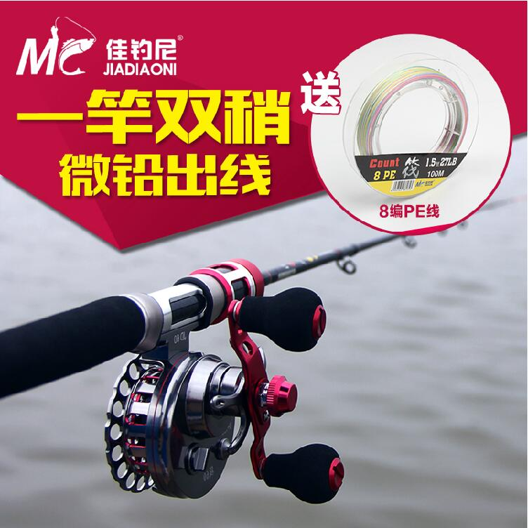 Good fishing nigerian fishing soft tail micro lead raft fishing rod 1.2 m double pole a little raft boat fishing rod pole pole stem every description of watercraft Throw pole fishing rod fishing rods