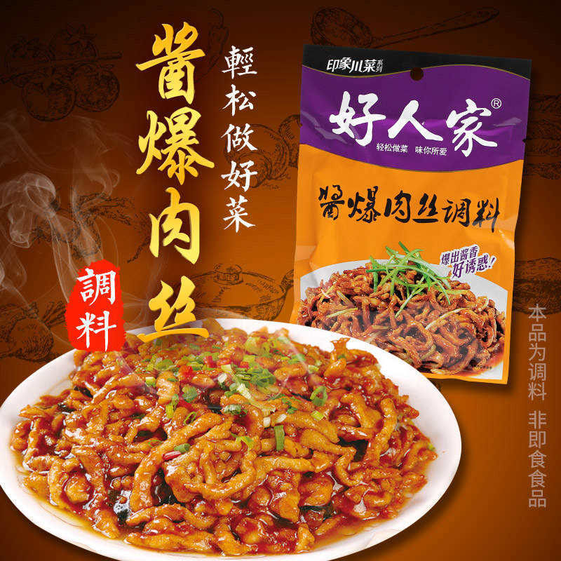 China Pork Seasoning, China Pork Seasoning Shopping Guide at