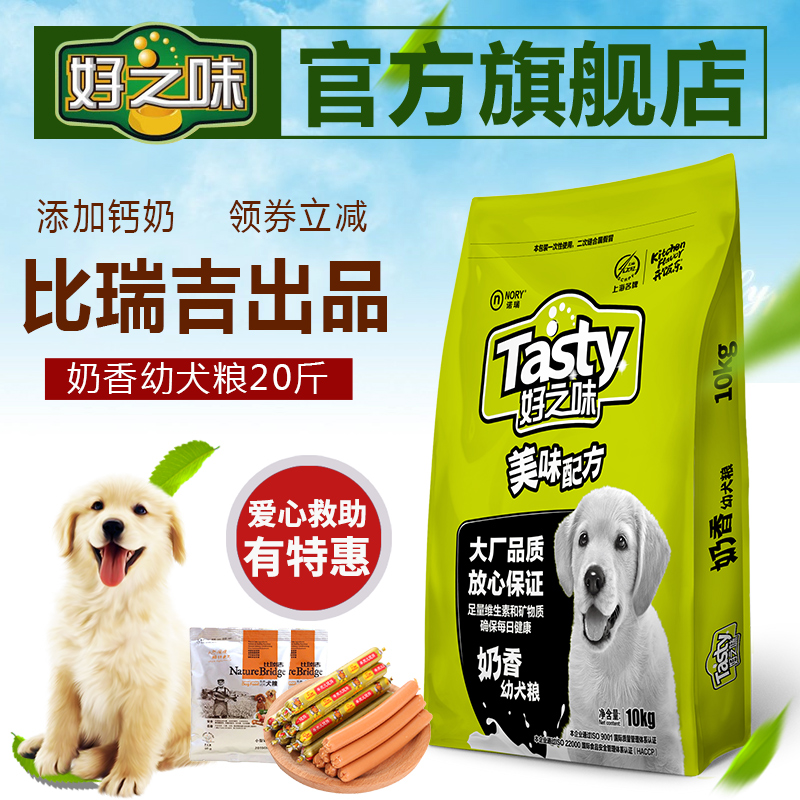 Good taste norrish adult dog food golden teddy satsuma generic type of milk flavor puppy dog pregnant dog food 10 kg free shipping