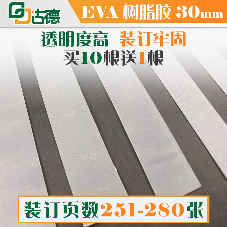 Goode imported eva resin glue stick hot melt adhesive plastic installed electronic envelope machine low temperature hot melt envelope binding 30mm