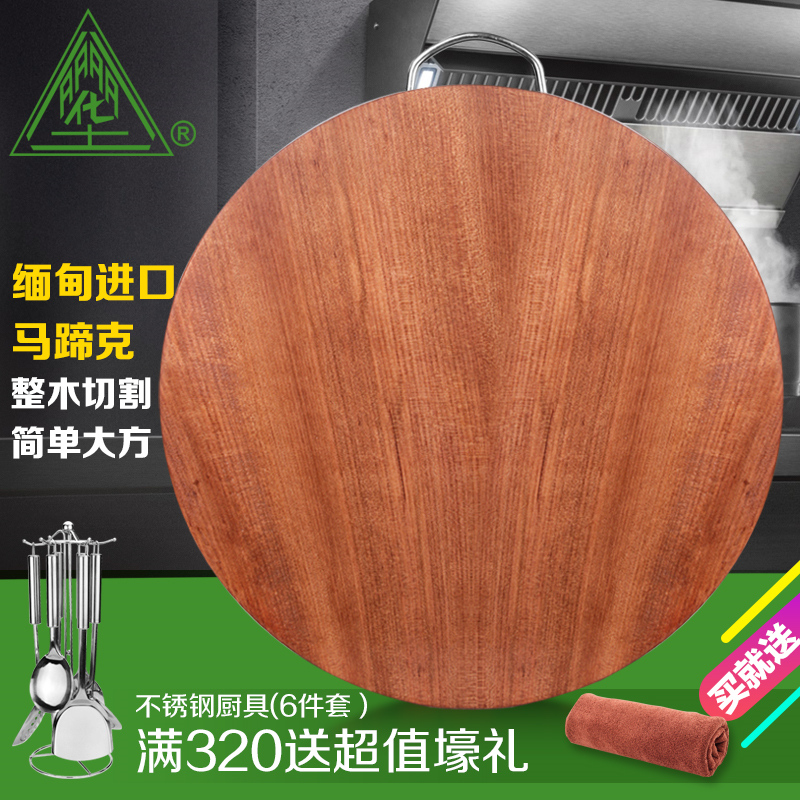 Gorgeous imported horseshoe hophornbeam grams of solid wood cutting board antibacterial cutting board chopping board chopping blades whole round wooden