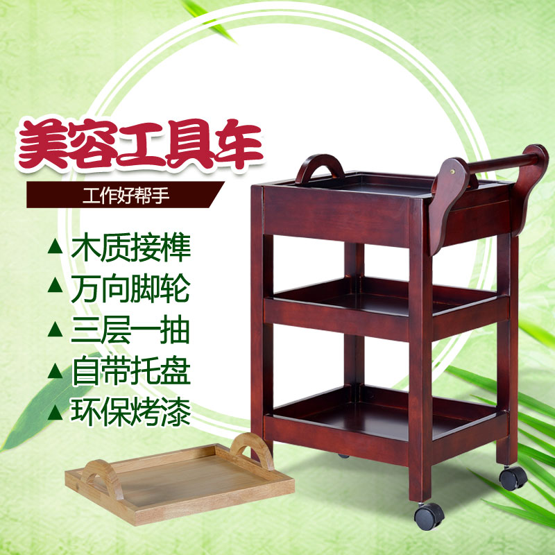 Gouring wood beauty beauty trolley car beauty beauty trolley car hairdressing beauty salon trolleys