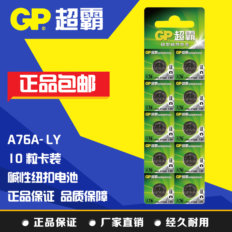 Gp super a76 lr44 ag13 l1154 alkaline button batteries 357 batteries 10 tablets of genuine free shipping