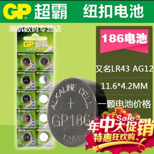 Gp super alkaline button batteries ag12 lr43 button 386 button battery 186 button battery 1 price