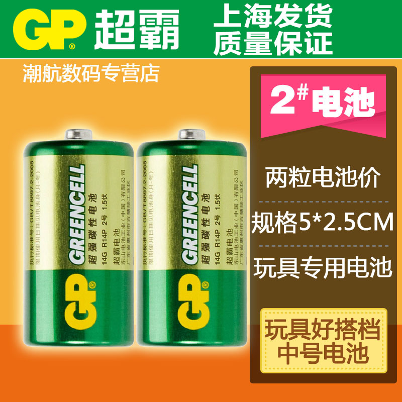 Gp super battery on 2 battery ii 7号carbon 10,14g fisher play with batteries r14p batteries batteries batteries