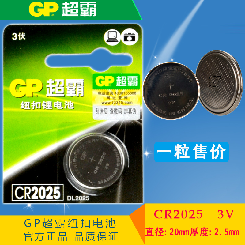 Gp super button battery cr20253v lithium coin cell watch battery toy car remote control battery genuine original