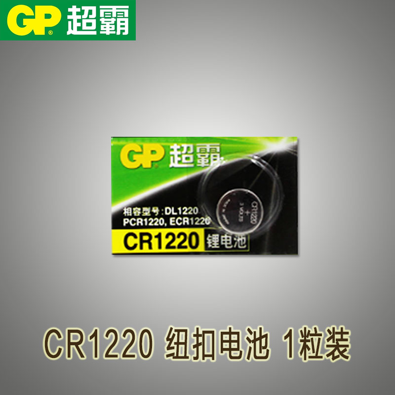 Gp super cr1220 coin cell lithium ion button battery car remote control camera battery 1220 a price