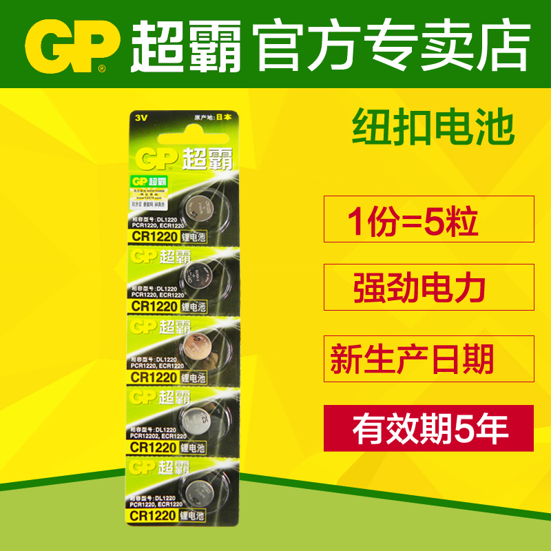Gp super japan imported cr1220 lithium coin cell battery dl1220 PCR1220 ECR1220