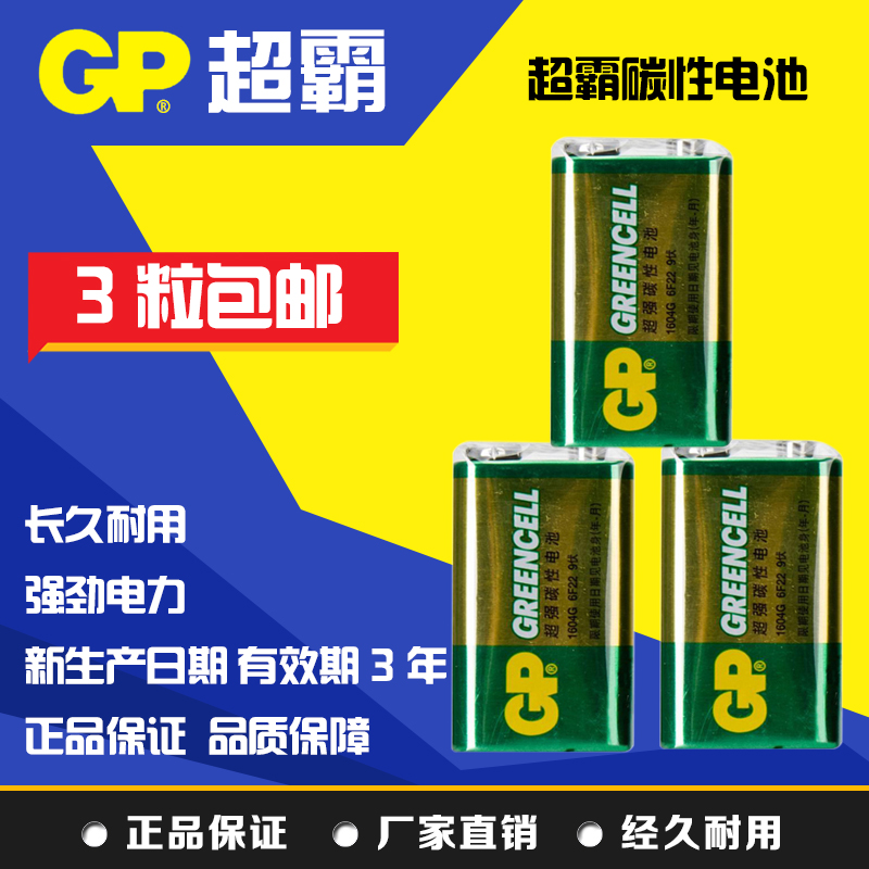 Gp super super carbon battery 1604g 6f229v square square battery multimeter microphone toy 3 installed