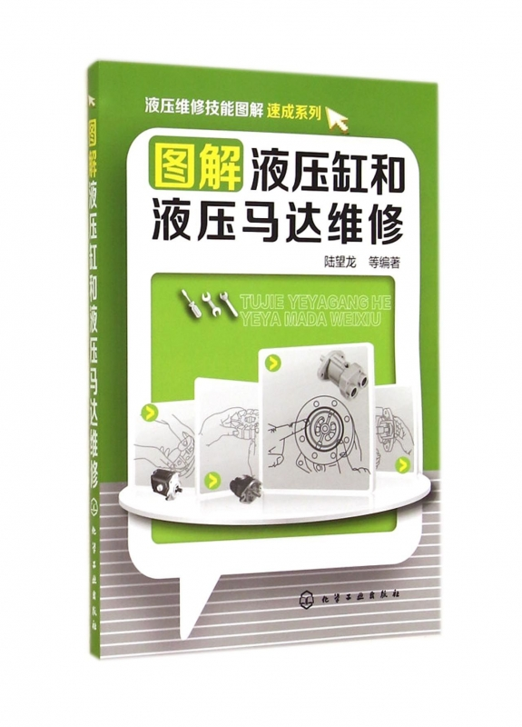 Graphic hydraulic cylinder hydraulic motor repair/maintenance skills graphic intensive series of hydraulic