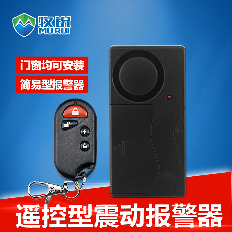 Grazing sharp wireless remote vibration alarm doors and windows burglar alarm vibrating electric vehicle vibration alarm