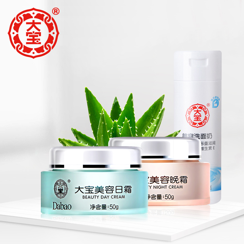 Great treasure beauty cleanser + cream + night cream suit domestic skincare hydrating moisturizing cream for men and women