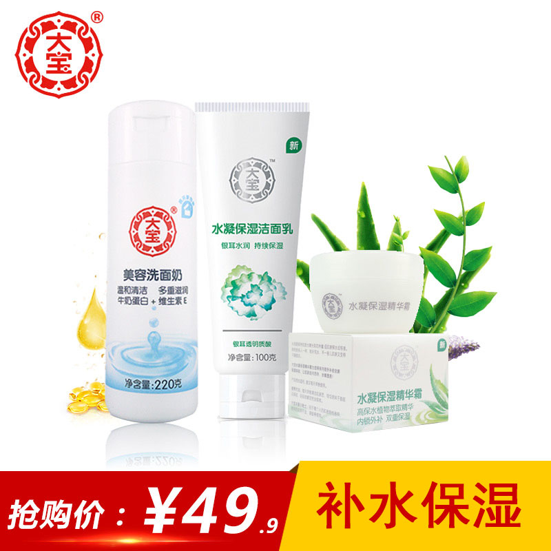 Great treasure derma cleanser + cream + moisturizing cleanser beauty cosmetic set