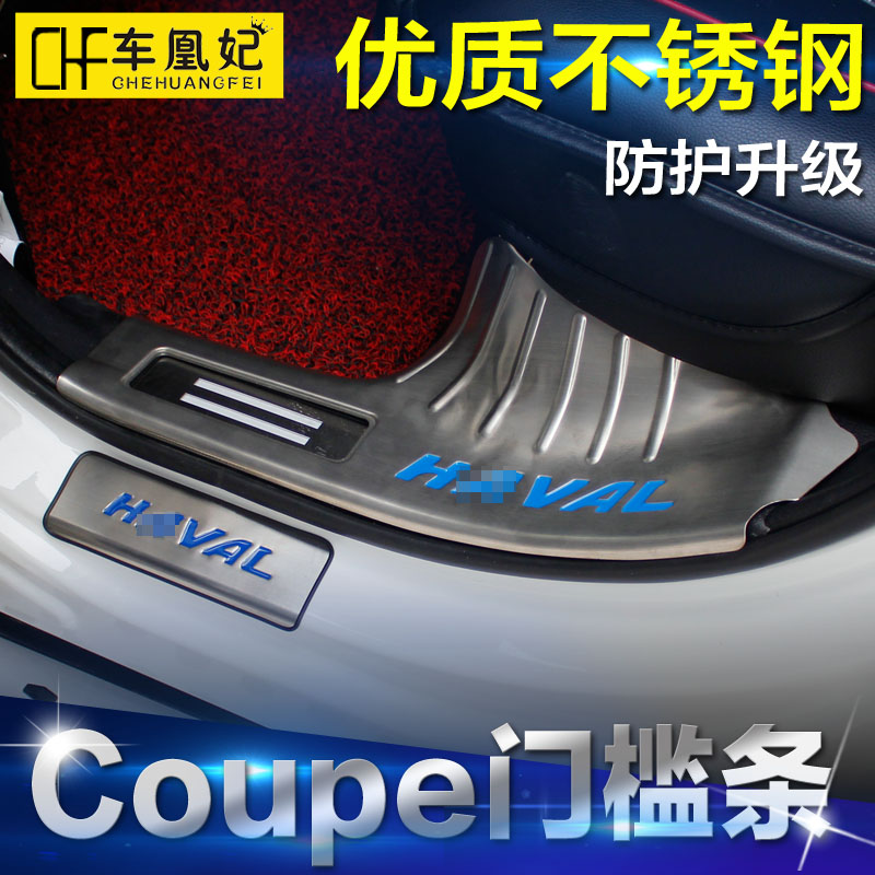 Great wall hover dedicated harvard cool welcome pedal threshold strip outside the built h6coupe plate modification threshold strip