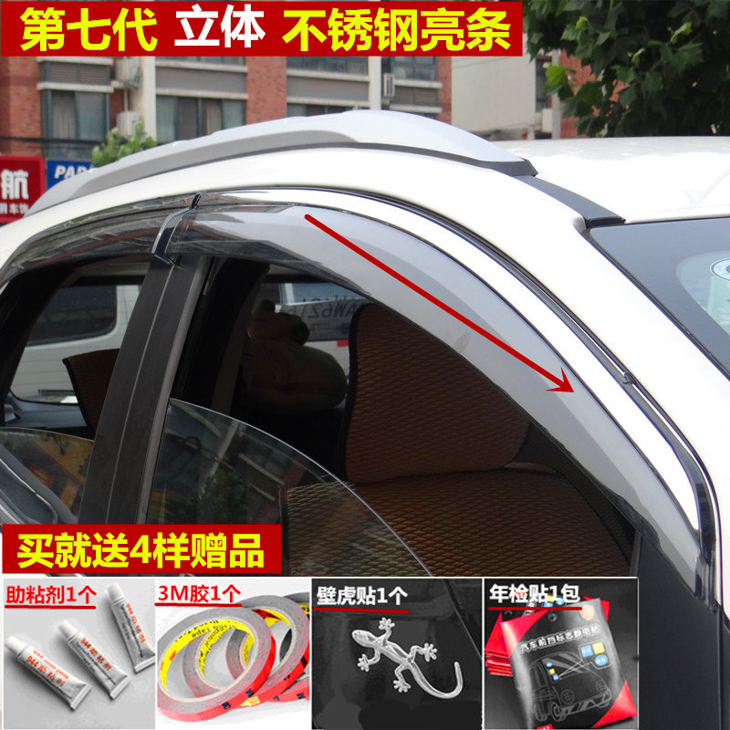 Great wall hover h1 h2 h3 h5 h6 rain shield rain gear hover m4 wingle 5 rain eyebrow highlight bar rain board