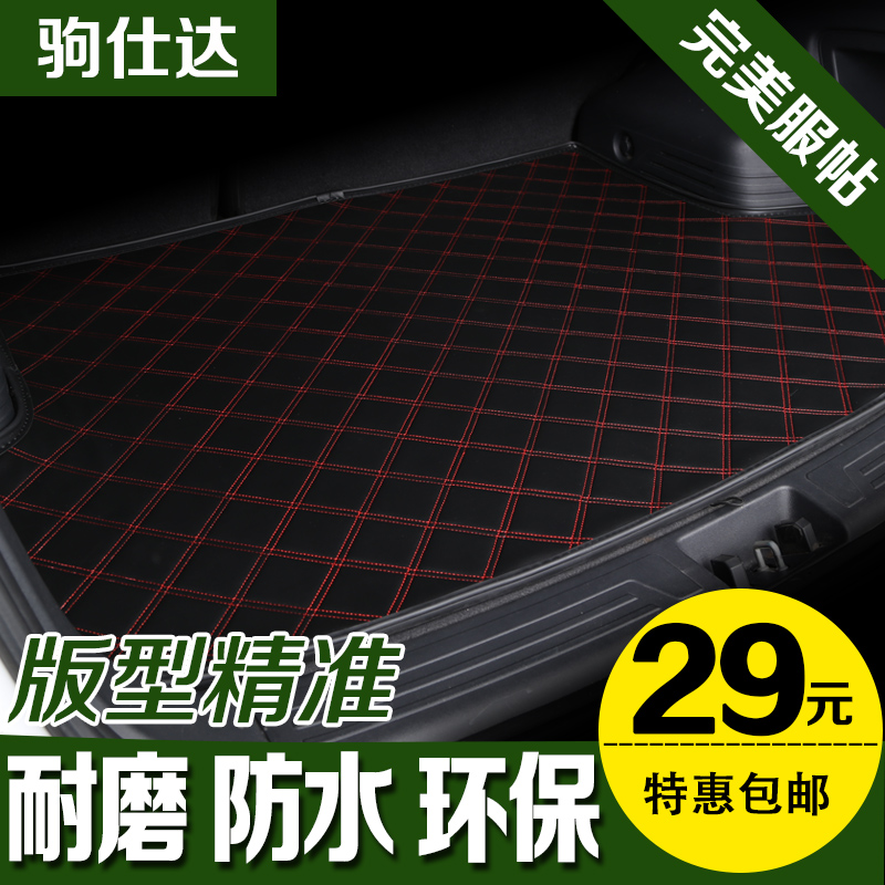 Great wall hover h3h5 h6 m4 dazzling m2h2 c30c50 dedicated automotive leather trunk mat rear pad