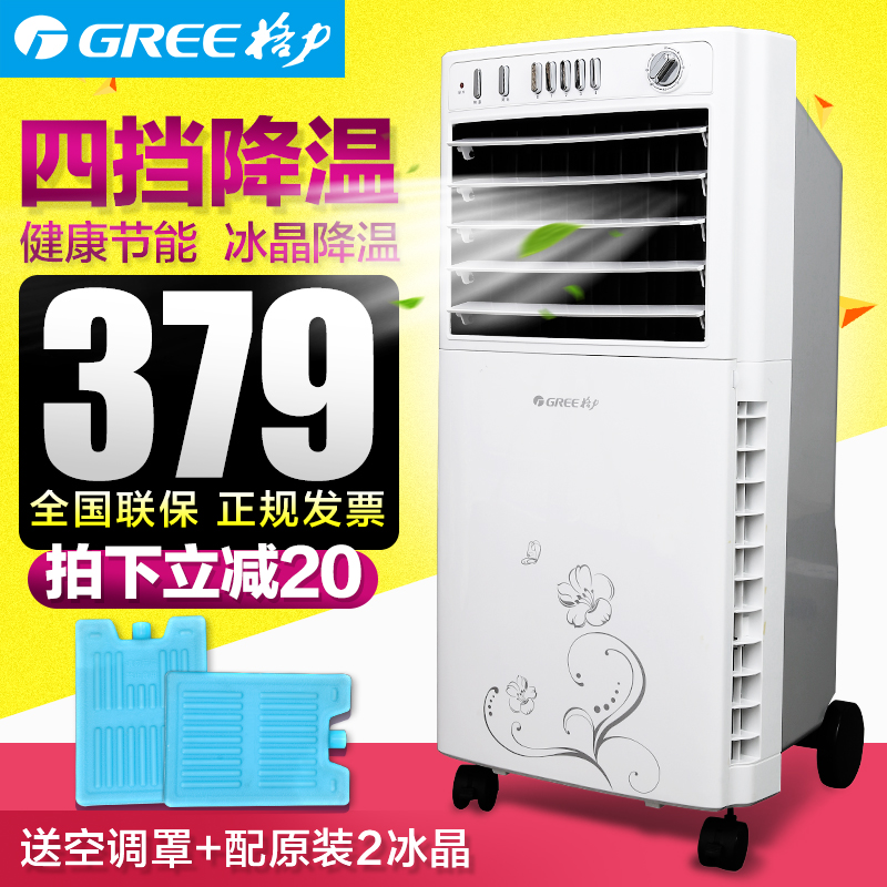 Gree air conditioning fan single cold type air conditioning fan mobile refrigeration small household silent cooling fan cooled air conditioning fan