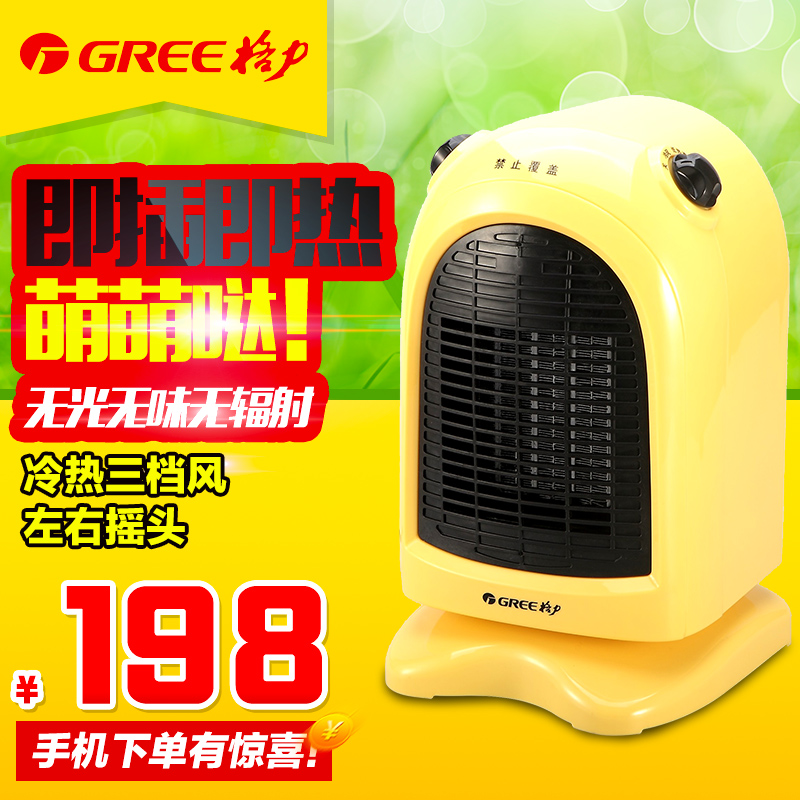 Gree electric heater heater heater heater home shaking his head heater ceramic heater electric heater power roast stove ntfa-15a