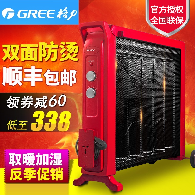 Gree electric heater heater home five electric film heater energy saving speed hot oil heater heater electric heating electric heaters to take the