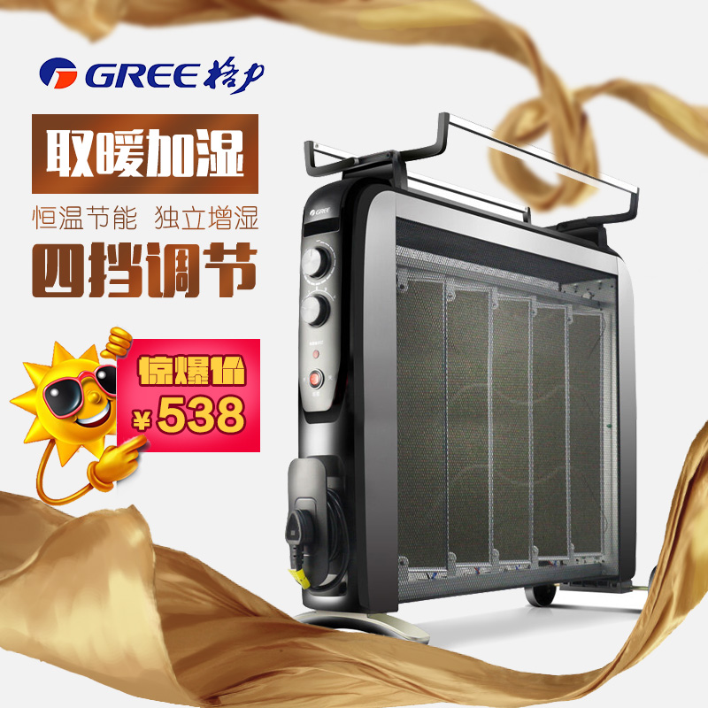 Gree (gree) NDYC-25C-WG heater heater home electric heating electric film heater