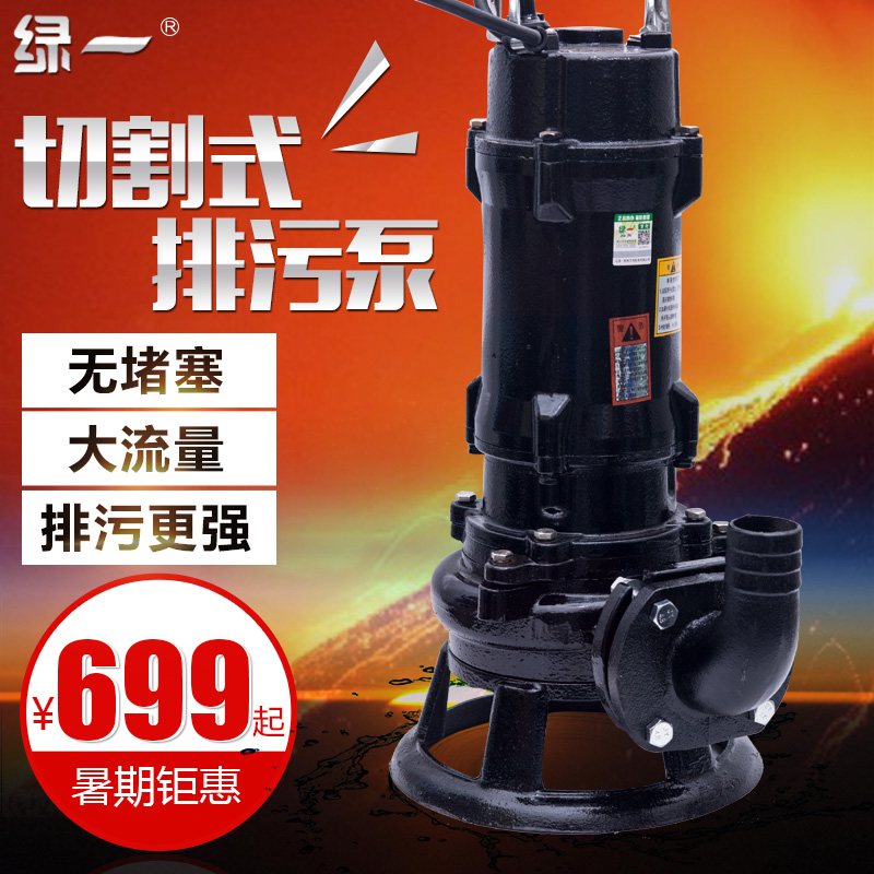 Green all cutting septic sewage pump sewage pump sewage pump v household automatic submersible pump without clogging sewage pump