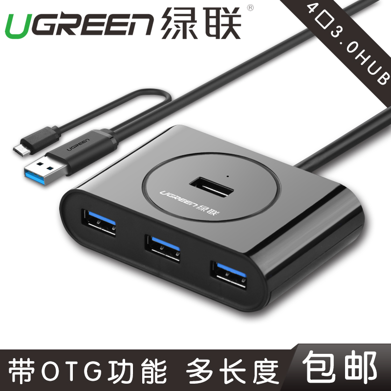 Green alliance usb3.0/high speed usb2.0 hub hub splitter hub expansion multi notebook interface a drag four