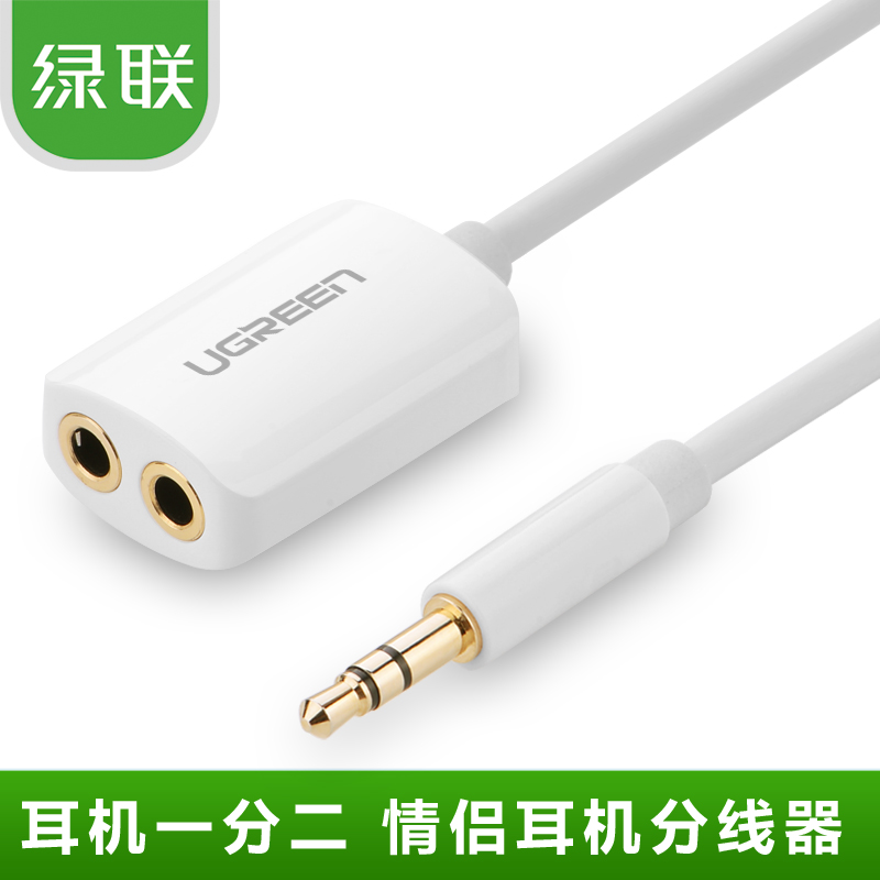 Green alliance were5mm 5mm a minute two audio adapter headphone mp3 computer speakers 1 minute 2 adapter cable splitter Line is