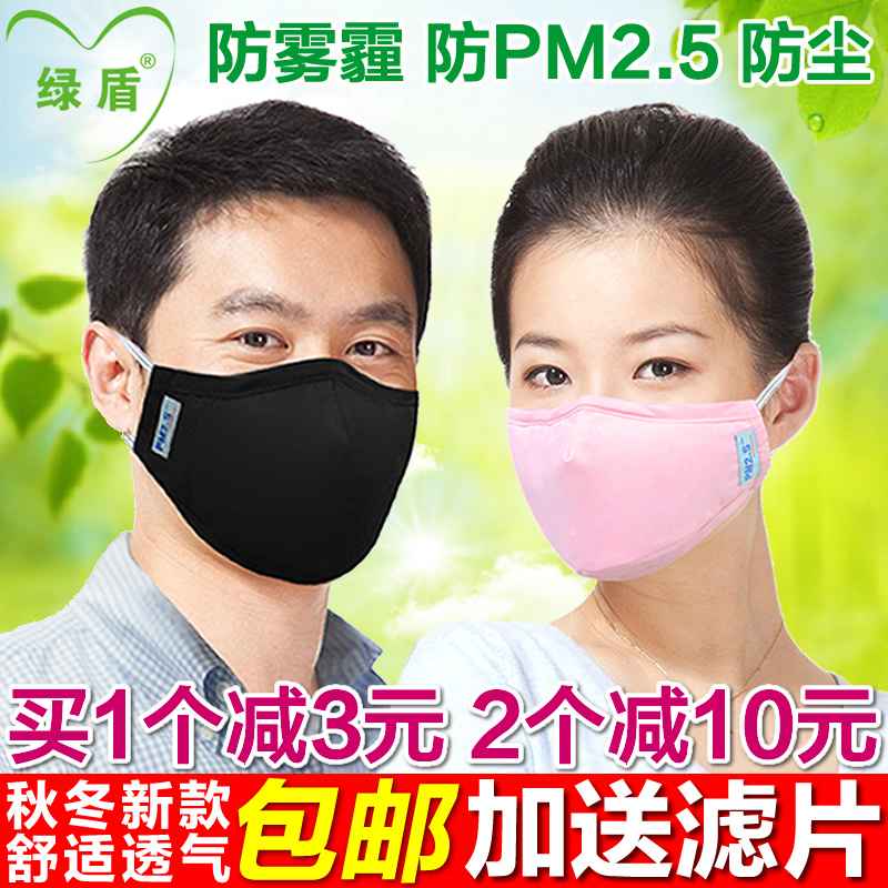 Green shield pm2.5 masks fog and haze adult male and female children in autumn and winter breathable washable cotton dust filter shipping