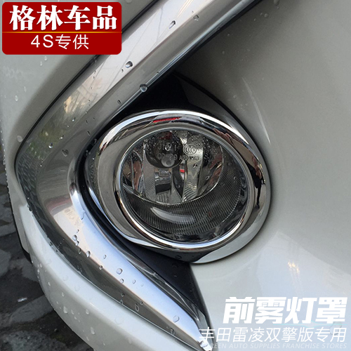 Greené·åå¡ç½ætoyota dual engine version of the hybrid models refit dedicated front fog lamp shade frame bright strip